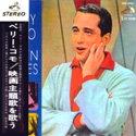Perry Como Sings Screen Themes ~ 1967