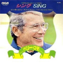 Sing / For the Good Times Japan single